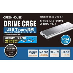 グリーンハウス M.2 NVMe to USB3.1 Gen.2 アルミケース シルバー GH-M2NVU3A-SV