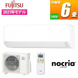 【あす楽対応_関東】富士通ゼネラル 『熱交換器加熱除菌搭載』コンパクトスタンダードエアコン『nocria(ノクリア) Cシリーズ』 (単相100V)(主に6畳) AS-C221L-W