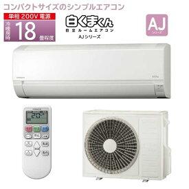 日立 コンパクトサイズエアコン『白くまくん』単相200V 18畳程度 (AJシリーズ)(スターホワイト) RAS-AJ56L2-W
