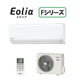【あす楽対応_関東】パナソニック Eolia(エオリア)『Fシリーズ』エアコン(主に〜6畳)(クリスタルホワイト) CS-221DFL-W