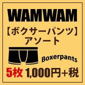 【当店特別企画セール!】WAMWAMワムワムボクサーパンツ5枚アソート男の子【1セットまでネコポス便OK】【福袋】【C】