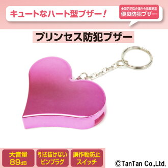 Princess crime prevention buzzer heart type buzzer cute school satchel prevention child primary schoolchild security attending school