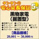 その他 5年間延長保証 黒物家電(据置型) 20001〜30000円 H5-KS-159343
