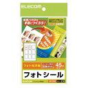 エレコム ハガキ用シール/プリクラシール/9面×5 EDT-PSK9
