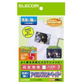 エレコム アイロンプリントペーパー/洗濯に強い 白用/ハガキ/フリー/3枚 EJP-SWPH1