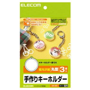 エレコム 【メール便での発送商品】キーホルダー作成キット/丸型 EDT-KH1
