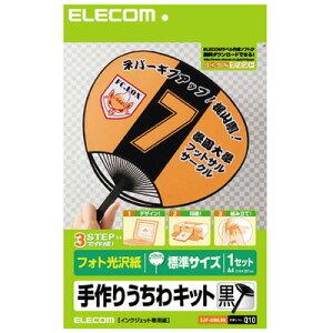 エレコム 手作りうちわキット/標準サイズ/BK EJP-UWLBK