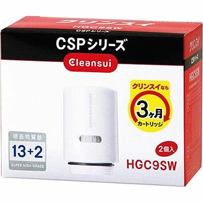 【あす楽対応_関東】三菱ケミカル・クリンスイ 除去物質数13+2 CSPシリーズ交換カートリッジ(2個入り) HGC9SW
