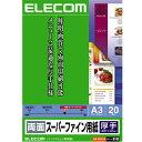 エレコム デジ得用紙 両面スーパーファイン(厚手)A3サイズ・20枚 EJK-SRAA320【納期目安:05/02入荷予定】