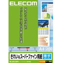 エレコム デジ得用紙 片面スーパーファイン(薄手)A4サイズ・200枚 EJK-SUA4200
