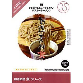イメージランド 創造素材 食(35) 麺(そば・うどん・そうめん・パスタ・ラーメン) 935656