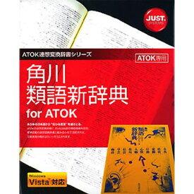 ジャストシステム 角川類語新辞典 for ATOK(NW2) 1431085