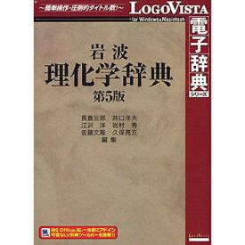 ロゴヴィスタ 岩波理化学辞典 第5版 LVDIW05010HR0