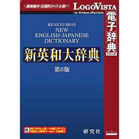 ロゴヴィスタ 研究社 新英和大辞典第6版 LVDKQ10010HR0【納期目安:追って連絡】
