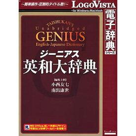 ロゴヴィスタ ジーニアス英和大辞典 LVDTS02010HR0【納期目安:追って連絡】