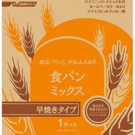 パナソニック 食パン早焼きコース用パンミックス 1斤分×5 SD-MIX105A