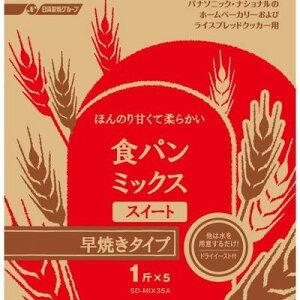 パナソニック 食パンスイート早焼きコース用パンミックス 1斤分×5 SD-MIX35A