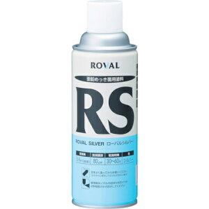 ローバル ROVAL ローバルシルバー(シルバージンクリッチ) 420mlスプレー RS-420ML