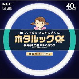 NECライティング NEC ホタルックα 40形蛍光ランプ FCL40EDF38SHGA