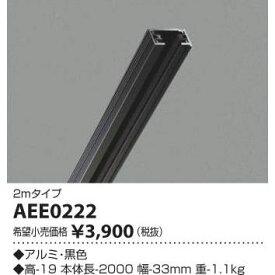 コイズミ スライドコンセント AEE0222