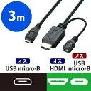 エレコム MHL変換ケーブル/3m/ブラック MPA-MHLHD30BK