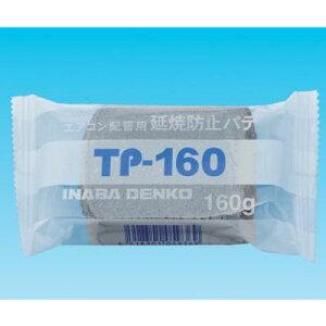 因幡電工 エアコン配管用延焼防止パテ(耐火パテ) グレー 160g TP160