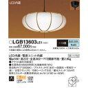 【代引手数料無料】パナソニック 直付吊下型 LED ペンダント プルスイッチ付 〜10畳 LGB13603LE1