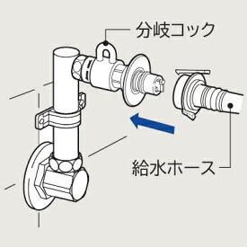 日立 洗濯機水栓 CB-L6【納期目安:2週間】