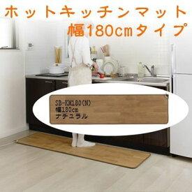 椙山紡織 キッチンに合わせて、選べるサイズで快適な水仕事!ホットキッチンマット(ナチュラルブラウン) SB-KM180-N【納期目安:1週間】
