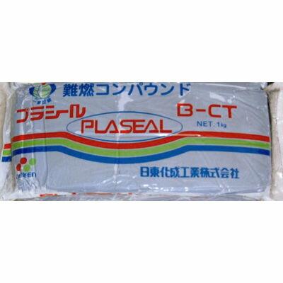 日東化成工業 プラシール B-CT(1Kg)ダークグレー 75000030
