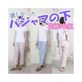 GTC 欲しかったパジャマの下 花柄3色組 Mサイズ GTC-8091671