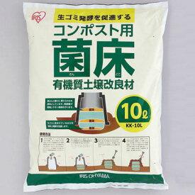 アイリスオーヤマ コンポスト用菌床 KK-10L