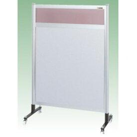 サカエ パーティション 透明カラー塩ビ(上) アルミ板(下)タイプ(移動式) NAK-55NC