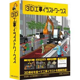 メガソフト 3D工事イラストワークス ME100LS