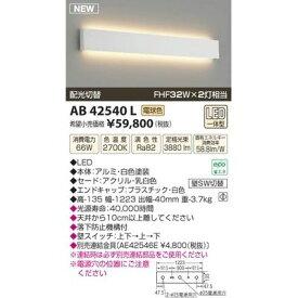 コイズミ LEDブラケット AB42540L