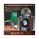 GTC 大きな手もとスピーカー ANS-701 810204