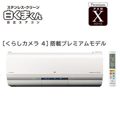 【あす楽対応_関東】【代引手数料無料】日立 20畳 ルームエアコン白くまくん 単相200V RAS-X63F2-W