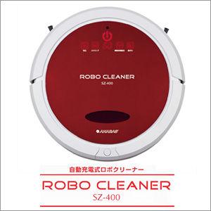【代引手数料無料】ANABAS ロボット掃除機 ロボクリーナー SZ-400 cb204