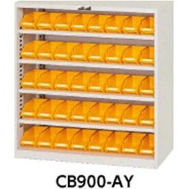 山金工業 ヤマテック コンテナボックスケース 【個人宅宛配達不可】 CB900-AY