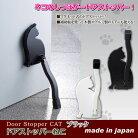 旭電機化成 ドアストッパーねこ ブラック 8106891