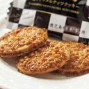 その他 【鹿児島名産】鹿児島 塩キャラメルナッツクッキー 30枚入り 61207658