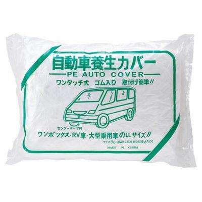 水上金属 自動車養生カバー 大 ワンボックス用 [20枚入]【973-00002】 973-00002