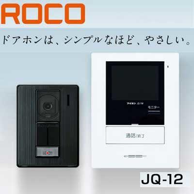 【あす楽対応_関東】アイホン 3.5型カラー液晶モニター テレビドアホン(ハンズフリー)ROCO(AC電源直結式) JQ-12