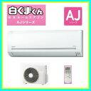 【あす楽対応_関東】日立 おもに6畳用 コンパクトサイズのシンプルエアコン「白くまくん」AJシリーズ(クリアホワイト) RAS-AJ22F-W