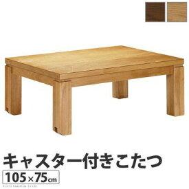 ナカムラ キャスター付きこたつ トリニティ 105×75cm テーブル 長方形ローテーブル (ブラウン) 41200265br
