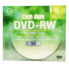 VERTEX 【メール便での発送商品】DVD-RW(Video with CPRM) 繰り返し録画用 120分 1-2倍速 5P…