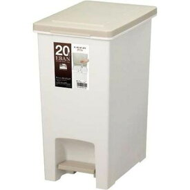 アスベル ゴミ箱 20L エバン ペダルペール ベージュ 4974908634130
