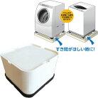 【あす楽対応_関東】日晴金属 洗濯機と防水パンの間にすき間を作る!洗濯機かさ上げ台 LC-KD65