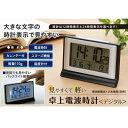 その他 見やすくて軽い卓上電波時計 (デジタル) TJ-01