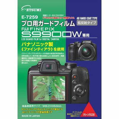 エツミ プロ用ガードフィルムAR FUJIFILM FINEPIX S9900W専用 E-7259